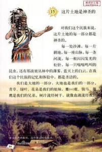 ...15课),作者西雅图酋长(ChiefSeattle,1786年-1866年6月7日)印...