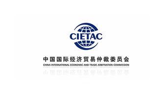 China International Economic Trade Arbitration Commission CIETAC