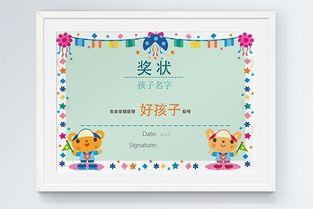 幼儿园新颖的奖项名称最好听最有创意的期末奖状称号 妈妈育儿网