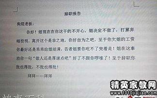幼儿园员工的辞职报告范文7篇