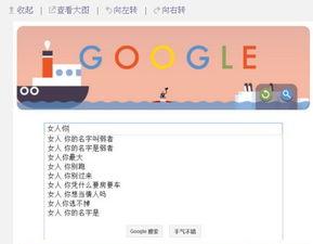 从谷歌搜索看男女不平等
