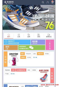 仿拍鞋网商城html5手机模板 源码下载
