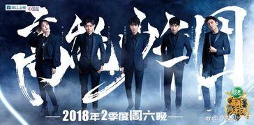 《高能少年团》第二季海报