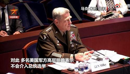 美军参谋长联席会议主席美军不会在总统大选中扮演任何角色