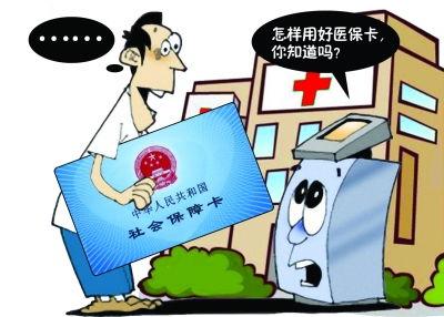 交通事故关于医保用药问题