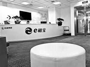 ezubao(e租宝安全吗?有保险公司承保吗?)