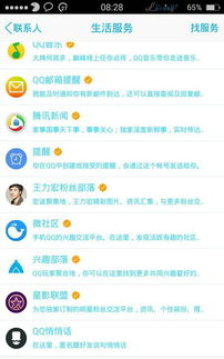 QQ怎么对一个人发匿名悄悄话信息
