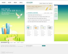 psd格式网站模板图片