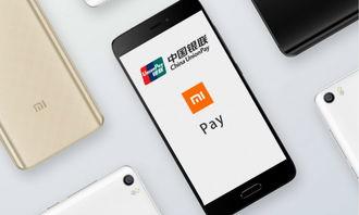 小米支付9月1日,继applepay、samsungpay之后,小米支付(mipay)也将上线了.