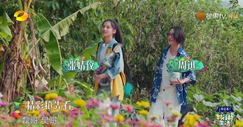 """周迅和彭彭的""""乌龙女友""""张婧仪是《向往4》第一期的嘉宾,注意周迅此时穿的衣服,是一件蓝色的外"""