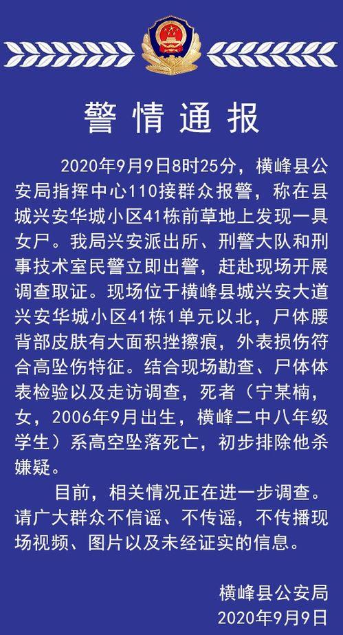 江西横峰一14岁女生高空坠亡,警方初步排除他杀