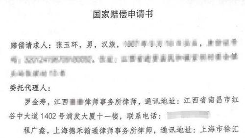 张玉环申请国家赔偿2234余万元