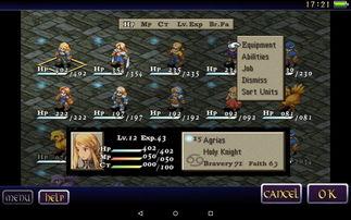 图为:《最终幻想战略版:狮子战争》游戏