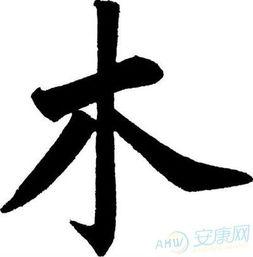 求五行(金木水火土)类型的音乐(一个歌名字有一个木的不知道什么
