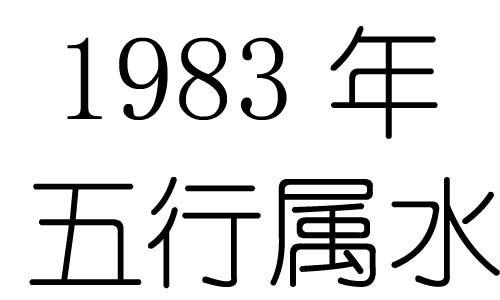 1983五行属什么?