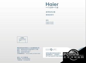 海尔新TT半隐藏3D速热60升电热水器ES60H E5 E 说明书下载 海尔新TT半隐藏 ...