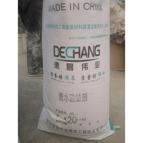 北京透水混凝土胶结剂