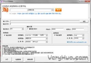 无损转码 视频格式无损转码软件下载 v1.0 绿色版