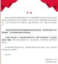 针对安徽省无为县出现的李鬼学校,毛坦厂中学近日发出声明——