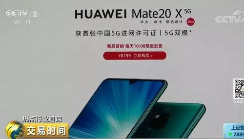 三千多元的5G手机来了市场进入洗牌期,你会跟上换机潮吗