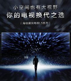 激光电视引领彩电行业技术革命.