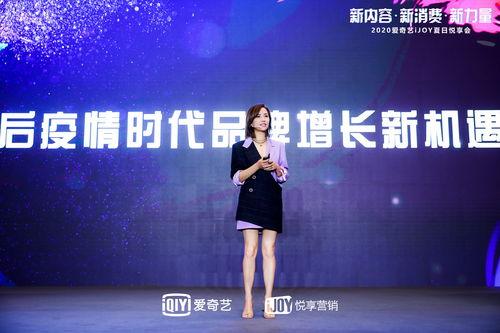 爱奇艺ncg总裁兼首席营销官王湘君