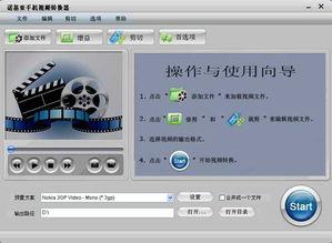 诺基亚手机视频转换器下载 诺基亚手机视频转换器官方正式版下载 52pk软件下载