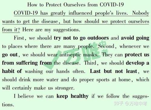 关于对抗疫情的英语范文(写一篇关于防疫情的英语作文50词)