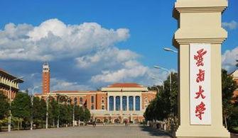 云南大学整合哪些资源 成人高考