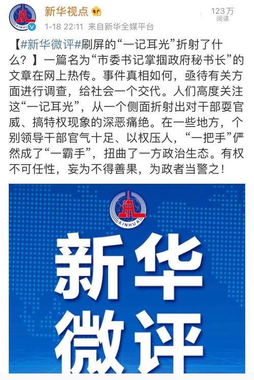 央媒连批刷屏的一记耳光,中纪委官网刊文正在深入调查
