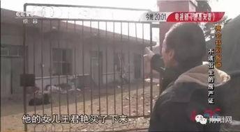 南阳又上央视今日说法南阳民告官