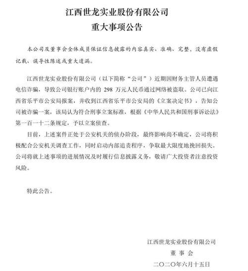 疯狂的电信诈骗这家上市公司子公司被骗2000多万,万科也是股东,北京银泰今天凌晨紧急声明