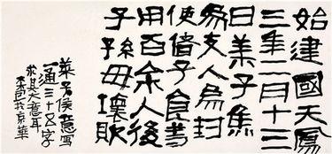 曾翔书法(中国书法家王浩)