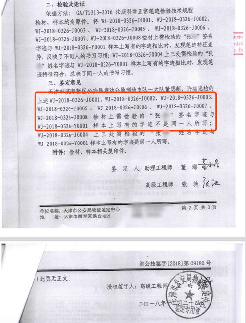 泰国杀妻骗保案补交证据11份保单保额2676万