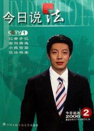 今日说法(2006年2月刊)(平装)王新中,何淑文