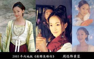 各版惊艳金庸女郎大PK 谁是最美黄蓉 文化频道 中国警察网