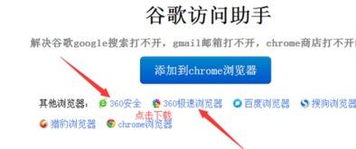 chrome google助手