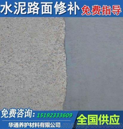 40平米要多少水泥路面修补料