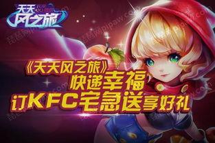 kfc游戏攻略