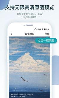 图片数据恢复app下载 图片数据恢复下载 2.0.3 安卓版 河东软件园