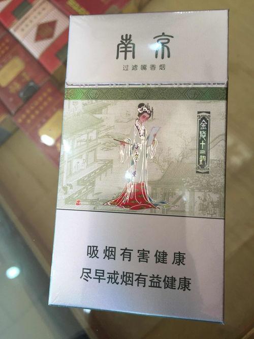 南京香烟 搜狗百科
