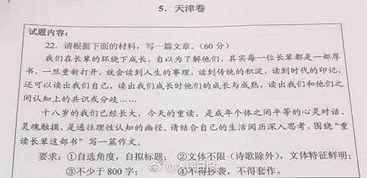 2017高考甘肃卷作文