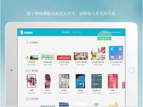 创客贴官方下载 创客贴app下载 苹果版v1.1.0 PC6苹果网