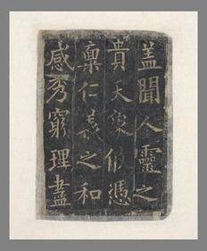 化度寺碑(化度寺碑文的含义是什)