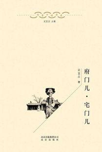 书名:八旗子弟的世界作者:定宜庄出版社:北京出版社