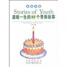 温暖一生的85个青春故事