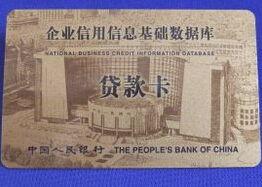 企业贷款卡(企业办理贷款卡需要提)