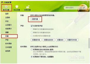 QQ截图的快捷键是什么 QQ截图快捷键设置方法