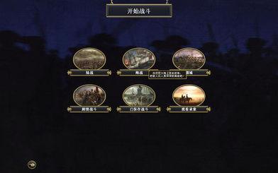 帝国全面战争下载 帝国全面战争下载 1.6中文版 包含帝国征途 复仇之路DLC 单机游戏下载
