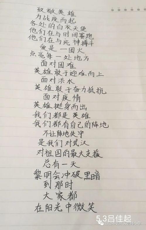 赞美英雄的诗歌英文